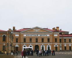 Санкт-Петербургский монетный двор Гознака